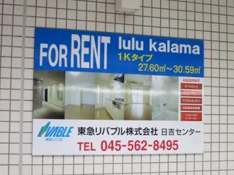 マンションの賃貸募集