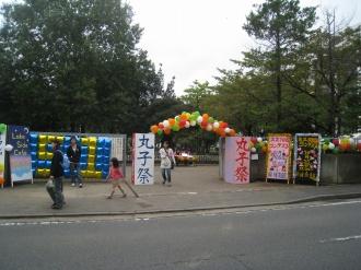 同時開催の日本医科大学「丸子祭」