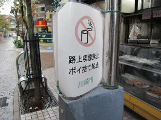 「路上喫煙禁止」「ポイ捨て禁止」