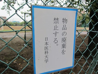 「物品の廃棄を禁止する」