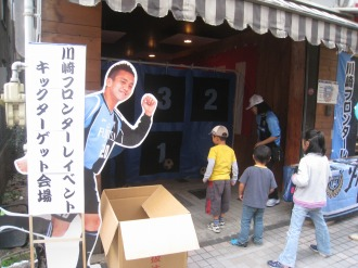 川崎フロンターレ キックターゲット