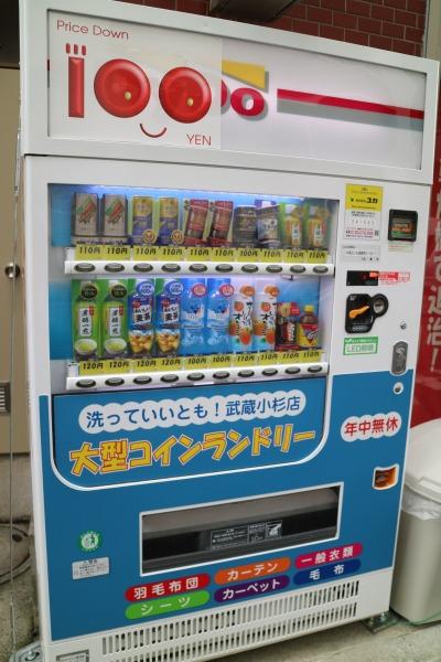 店頭の自動販売機