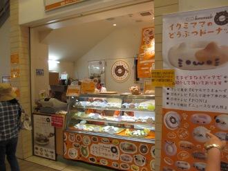 ラゾーナ川崎プラザの「イクミママのどうぶつドーナツ」の臨時店舗