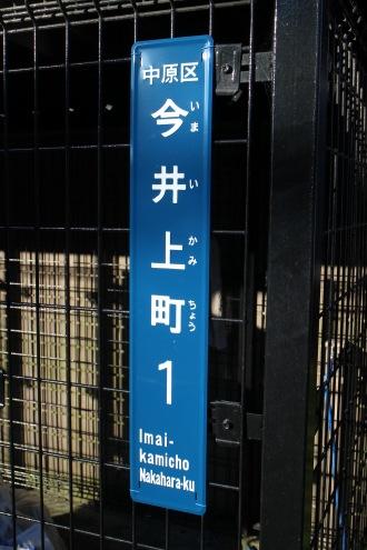 「今井上町1番」の街区表示板
