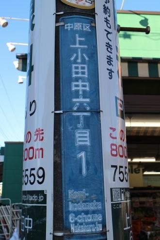 「下小田中六丁目1番」の街区表示板