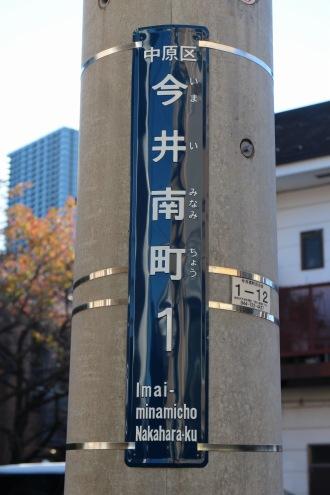 「今井南町1番」の街区表示板