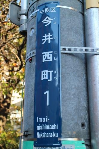 「今井西町1番」の街区表示板