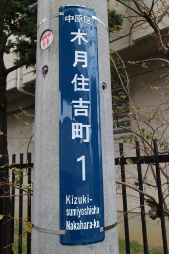 「木月住吉町1番」の街区表示板