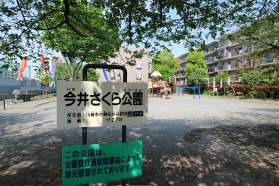 今井西町の「今井さくら公園」