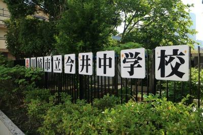 今井中学校の花壇