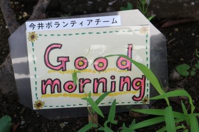 今井ボランティアチームのメッセージ