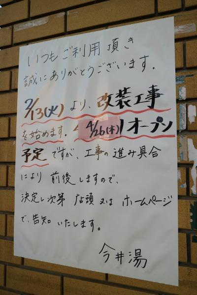 「今井湯」改装工事のお知らせ