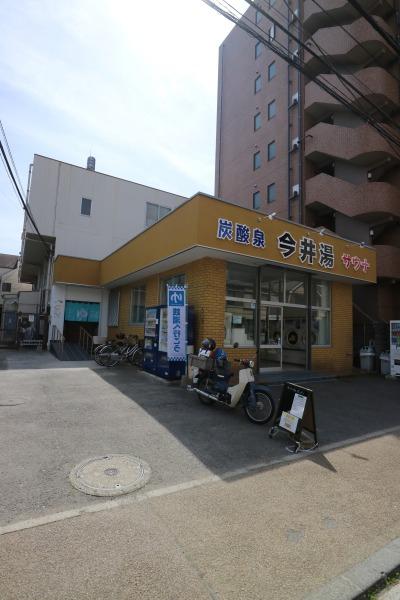 今井南町の「今井湯」