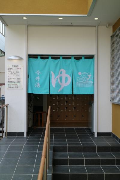 「今井湯」の入口