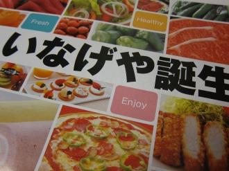いなげや川崎下小田中店のオープンチラシ