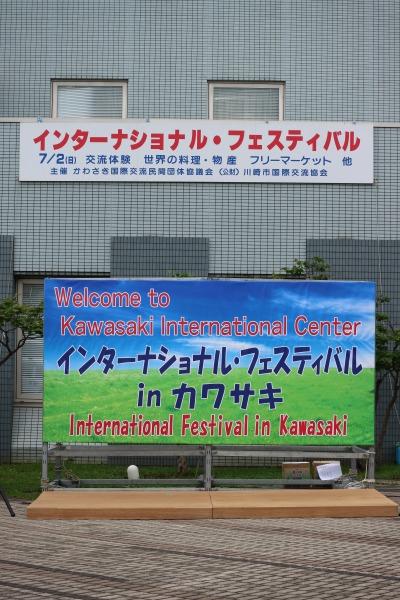 「インターナショナル・フェスティバルinカワサキ」