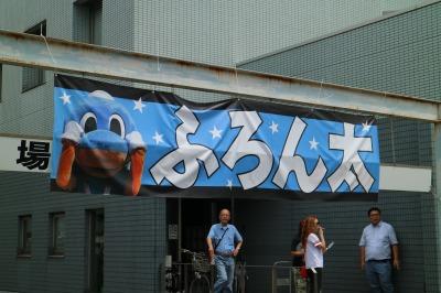 「ふろん太」の横断幕
