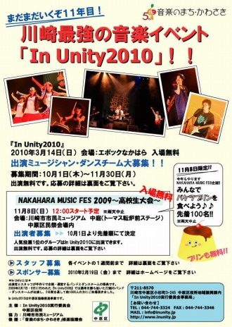 「In Unity2010」ポスター