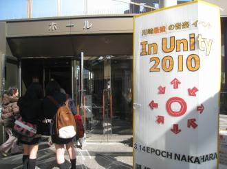 「In Unity2010」入口