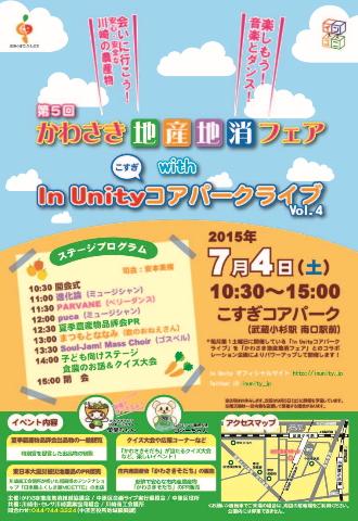 In Unityコアパークライブのチラシ