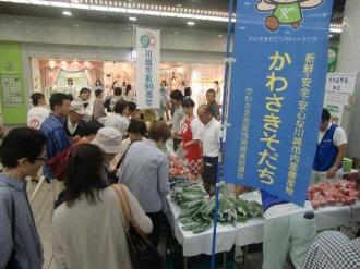 川崎市内産農産物「かわさきそだち」の販売