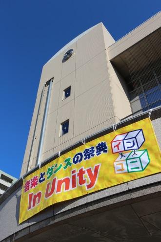 「In Unity2016」が開催された中原区役所