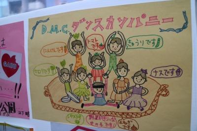 「D.M.Cダンスカンパニー」の配役紹介