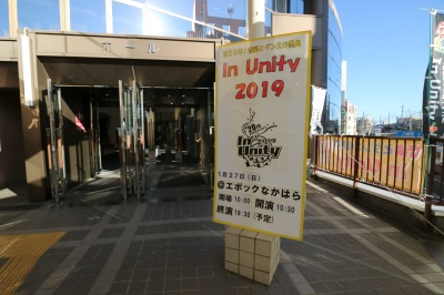 「In Unity2019」が開催されたエポックなかはら