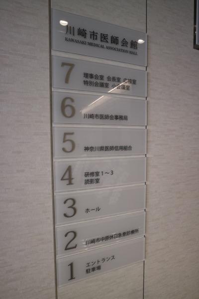 川崎市医師会館のフロアガイド