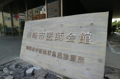 新しい「川崎市医師会館」
