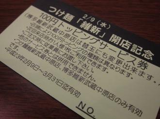 100円トッピングサービス券