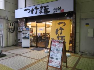 「つけ麺維新 武蔵中原店」