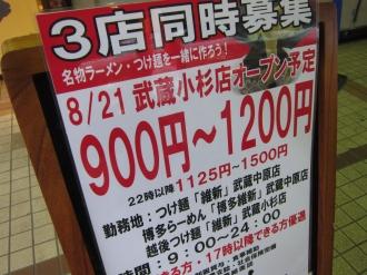 「越後つけ麺 維新 武蔵小杉店」の求人