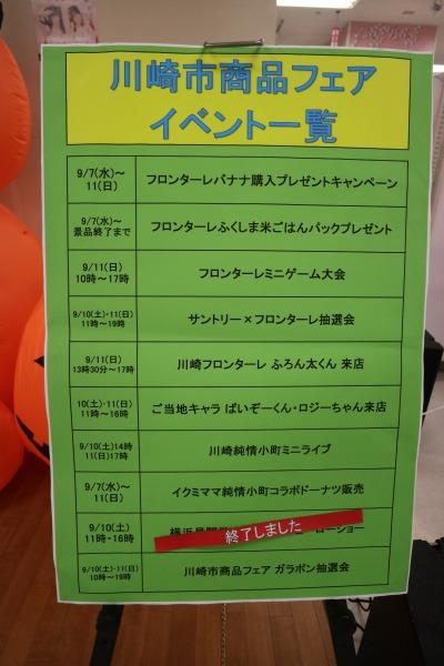 「川崎市商品フェア」イベント一覧