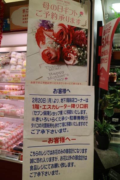 銘菓売場移転のお知らせ