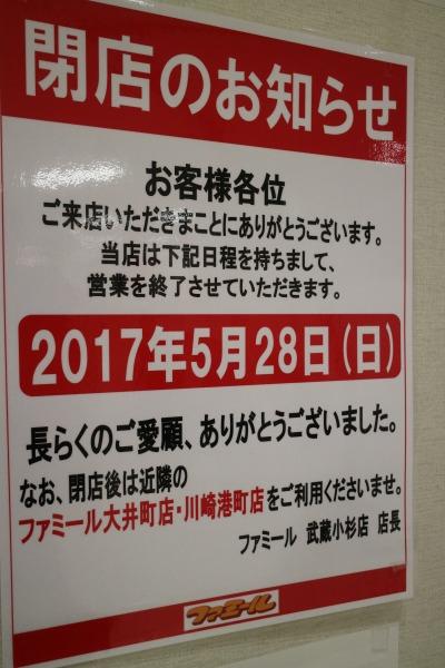 「ファミール」閉店のお知らせ