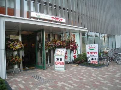 武蔵小杉新駅前の「サイゼリヤ武蔵小杉横須賀線駅前店」