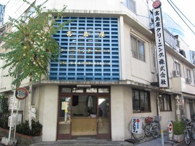 1階にあった「高島屋クリーニング」の新丸子の店舗(現在は解体)