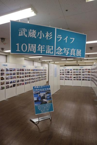 イトーヨーカドー武蔵小杉駅前店で開催中の「武蔵小杉ライフ10周年記念写真展」