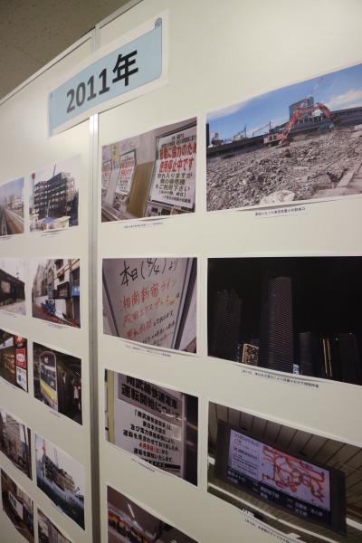 東日本大震災が発生した2011年