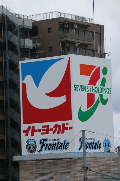 川崎フロンターレのロゴやふろん太くん