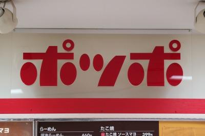 「ポッポ」のロゴ