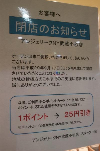 9月17日閉店「アンジェリークニューヨーク」