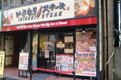 「いきなり!ステーキ」の既存店