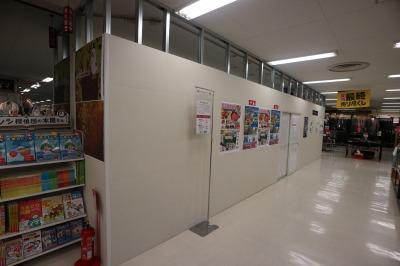 イトーヨーカドー武蔵小杉駅前店3階「メガネのあだち」跡地