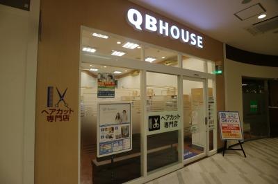 フーディアム武蔵小杉の「QBハウス」