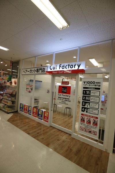 カットファクトリーイトーヨーカドー武蔵小杉駅前店