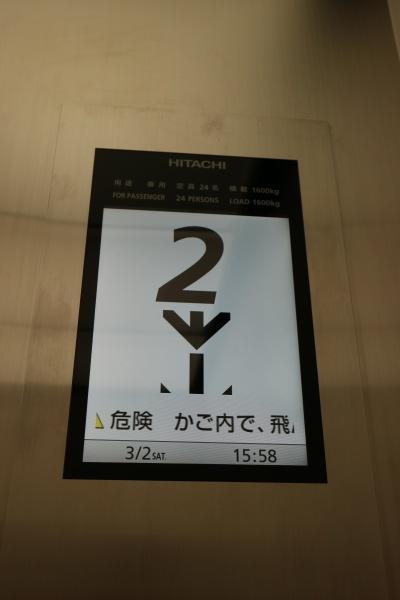 階数のデジタル表示
