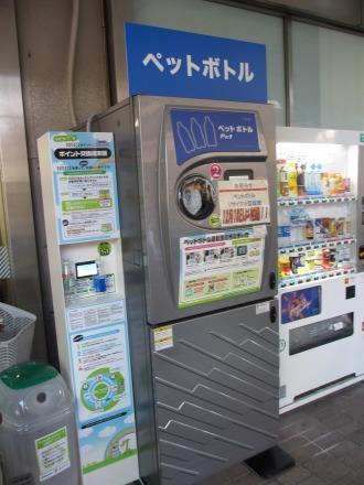 イトーヨーカドー武蔵小杉店のペットボトル自動回収機