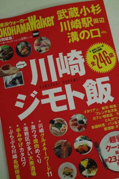 「川崎ジモト飯」